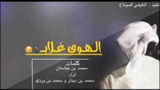 شيلة روعه الشتاء والبرد والذكرى القديمه - الهوى غلاب - اداء رامي بن دينار ومحمد بن وردي - اصلي + بطي