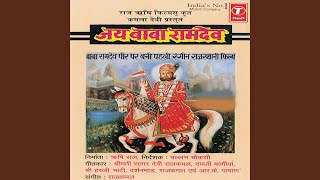 Shri Ramdev Peer Ra Shay Pasta