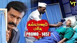 Kalyanaparisu Tamil Serial கல்யாணபரிசு   Episode 1457 Promo   13 December 2018   Sun TV Serial