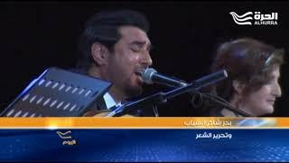 أنشودة المطر لشاعر العراق الكبير الراحل بدر شاكر السياب