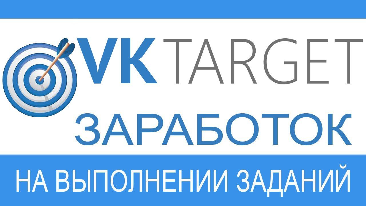 Заработок онлайн на бирже социалок - VKTARGET