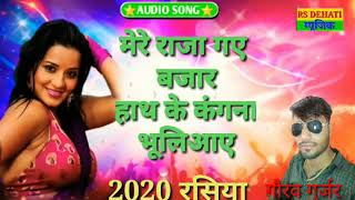 मेरे राजा गए बजार हाथ के कंगना भूलिआए !! 2020 का न्यू रसिया // gurjar rasiya singer Gaurav gurjar
