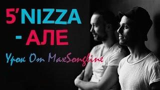 5NIZZA - Але (урок аккордов на гитаре от MaxSongline)