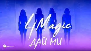 4Magic - Dai Mi (Official Video)