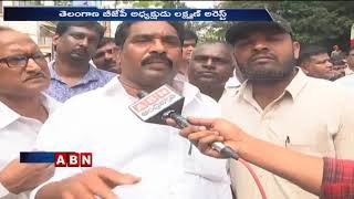Police Held TS BJP President K. Laxman Over TSRTC Strike | Latest Updates | ABN Telugu
