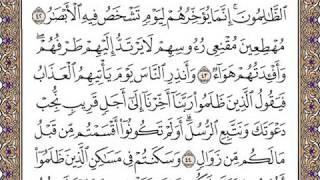 سورة ابراهبم ايه ولا تحسبن الله غافلا عما يعمل الظالمون Mp3