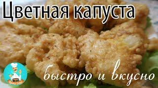 Как приготовить цветную капусту в кляре - рецепт приготовления вкусной цветной капусты на сковороде