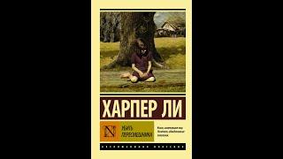 Харпер Ли - Убить пересмешника (Обзор книги, Cat Boooks, Nikita Sobolev)