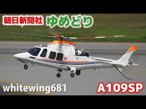 [ゆめどり] 朝日新聞社 The Asahi Shimbun Company Agusta A109SP JA03AP LANDING TOYAMA Airport 富山空港 2017.6.9