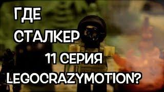 ЛЕГО СТАЛКЕР ОТ LEGOCRAZYMOTION - ГДЕ 11 СЕРИЯ?