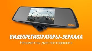 видео Видеорегистратор зеркало Каркам Z360 панорамное с 2 камерой