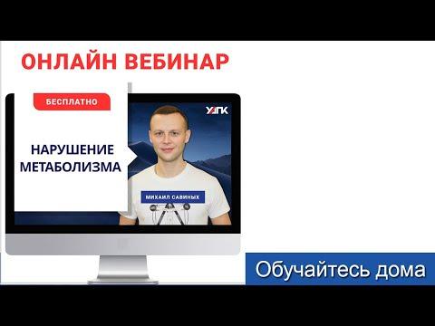 Метаболические нарушения (Михаил Александрович Савиных)
