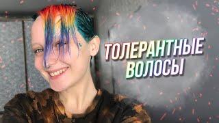 КРАШУ ВОЛОСЫ ВО ФЛАГ ЛГБТ
