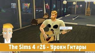 The Sims 4 #26 - Уроки Гитары