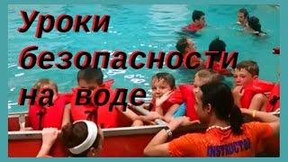 Уроки безопасности на воде для детей. Water safety lessons for children. LifeinUSA. жизнь в США.