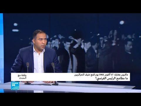 ماكرون يدعو فرنسا لمواجهة ماضيها..هل تعفو الجزائر؟  - نشر قبل 21 دقيقة