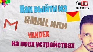 как выйти из почты Gmail или яндекс на всех устройствах?