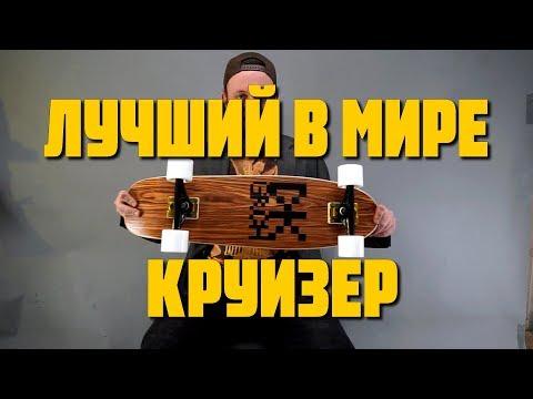 Реклама, пожалуй, лучшего  скейт круизера в мире от ДЕЛАЙ КРАСИВО х GRECHA Skateboards