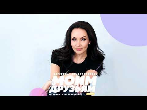 Катерина Красильникова - Моим друзьям (Гуляем) (слова и музыка Катерины Красильниковой)