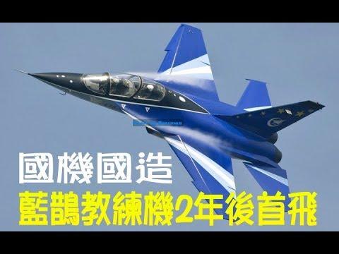 「國機國造」動起來 AT-5藍鵲教練機拼2年首飛 - YouTube