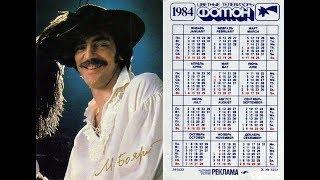 Карманные календарики СССР ОБЗОР Коллекции