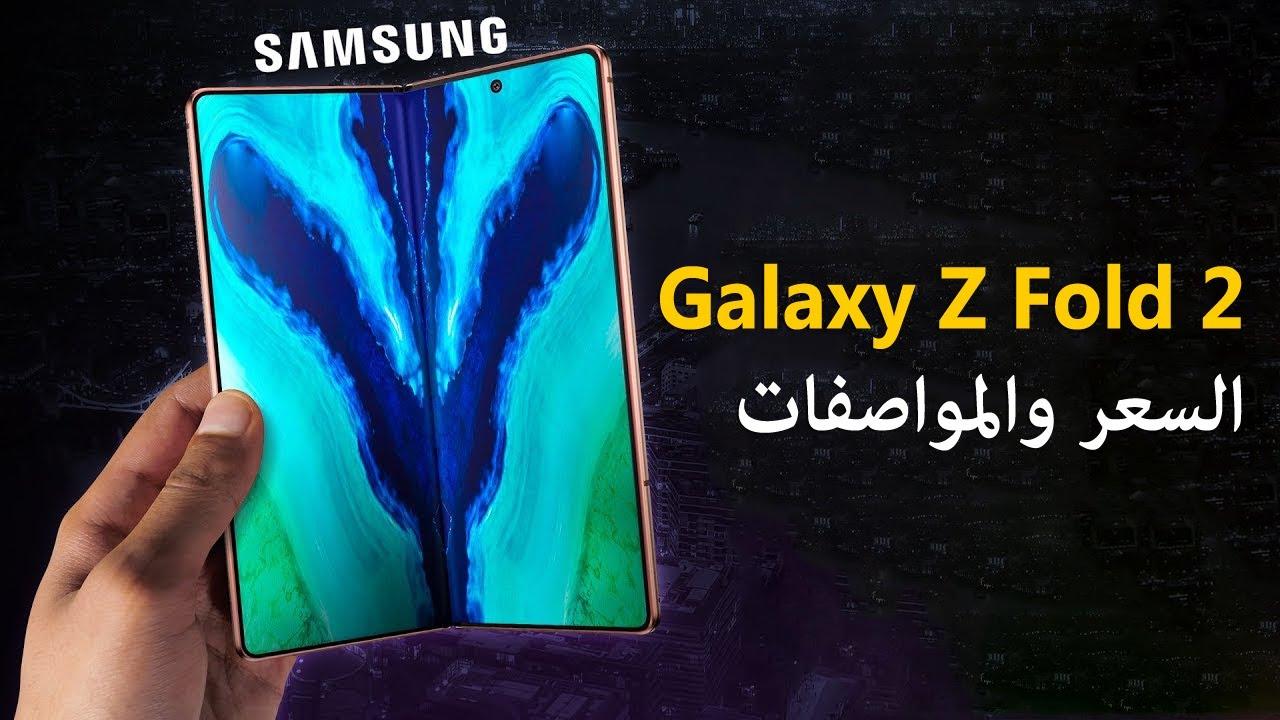 كل شئ عن هاتف  Samsung Galaxy Z Fold 2 - السعر والمواصفات