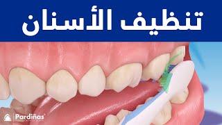 تنظيف الأسنان ©