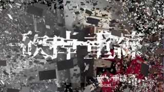 :м: 米樂士娛樂 2012 亦帆 砍掉重練【砍掉重練】官方完整音檔