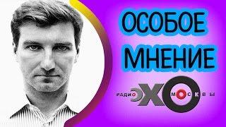Антон Красовский | радиостанция Эхо Москвы | Особое мнение | 17 января 2017