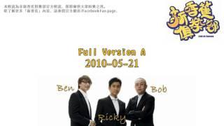 新香蕉俱樂部 2010-05-21 Full Version A
