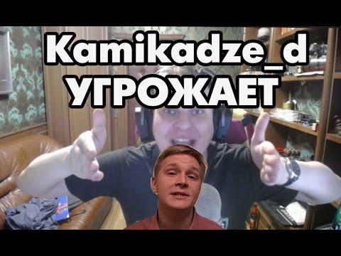Kamikadze_d угрожает Хованскому