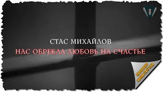 Стас Михайлов - Нас обрекла любовь на счастье (ПРЕМЬЕРА 2017)