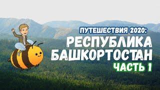 Путешествия 2020: Республика Башкортостан. Часть 1
