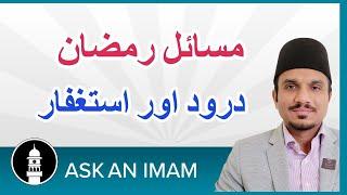 درود اور استغفار۔ مسائل رمضان