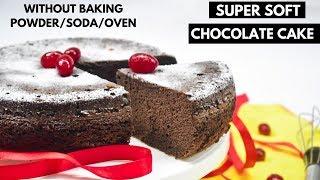 ഇത് ഒരുവട്ടം ഉണ്ടാക്കിയാൽ പിന്നെ മറ്റൊരു  Chocolate cake  റെസിപ്പി നോക്കില്ല|No Oven/B.Powder/soda
