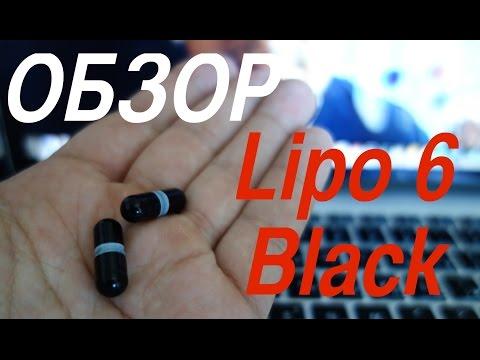 Отзывы Lipo-6 Black Hers, рейтинг -
