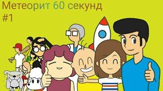 """Прохождение игры """"Метеорит 60 секунд"""" (#1)"""
