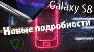 Samsung Показали тизер к Galaxy S8
