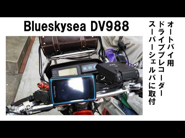 スーパーシェルパにドライブレコーダーをDIYで取付 GPSで林道の場所も記録しちゃおうBlueskysea DV988 タッチパネル 全体防水 HDR機能 4インチIPS  前後1080P録画