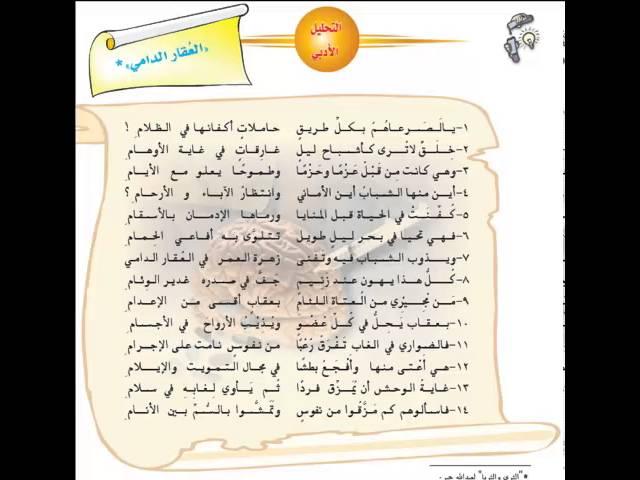 نص التحليل الادبى العقار الدامى الصف الثالث المتوسط لغتى مناهج المملكة السعودية Youtube