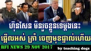 ក្ដៅៗ ហ៊ុនសែនមិនរួចខ្លួនទេ ត្រាំចេញមុខផ្ទាល់ហើយ, RFI Cambodia News Today By teaching dogs