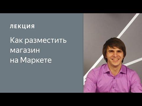 Подключение и размещение магазина на Яндекс.Маркете
