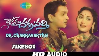 Doctor Chakravarty | Telugu Movie Songs | Audio Jukebox | ANR, Savitri | S. Rajeswara Rao