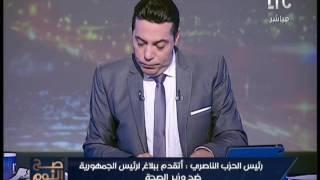 «الحزب الناصرى» يطالب بإقالة وزير الصحة: لولا عبد الناصر ما كان وصل لمنصبه