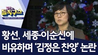황선, 세종·이순신에 비유하며 '김정은 찬양' 논란 | 김진의 돌직구쇼 thumbnail