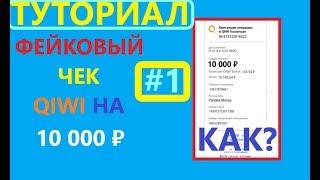СДЕЛАЛ ФЕЙКОВЫЙ ЧЕК КИВИ НА 10 000 РУБЛЕЙ!!!! ТУТОРИАЛ