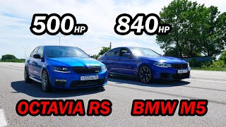 ЦАРЬ ШКОДА vs BMW M5 F90 840 л.с. vs Nissan GTR vs Mercedes C 300 vs OCTAVIA A7 RS St 3+ APR ГОНКИ.