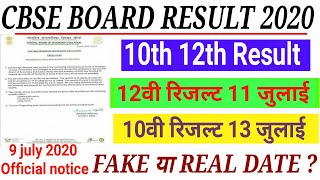 Cbse Board Result 2020 | Cbse  Board 10th 12th result date declear  | Fake या Real Cbse Notice