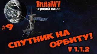 Мод Remote Tech 2. Запускаем первый спутник связи! // Kerbal Space Program 1.1.2 - Карьера №9(Спасибо за лайки и подписку! Новое видео каждый день! Подписывайся! http://goo.gl/CzdOBj Группа в Vk: http://vk.com/brutalwylp..., 2016-05-19T15:00:01.000Z)