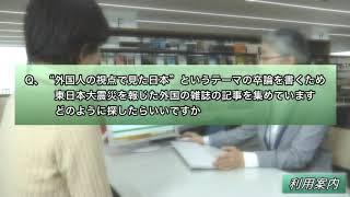 利用案内(都立多摩図書館バーチャルナビ10)